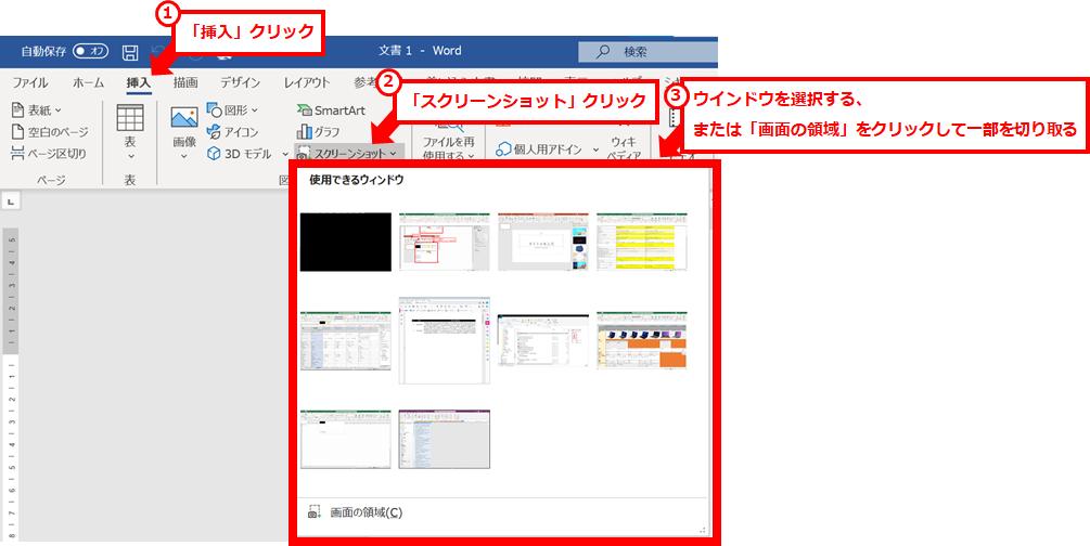 「挿入」クリック→「スクリーンショット」クリック→ウインドウを選択または「画面の領域」をクリックして一部を切り取る