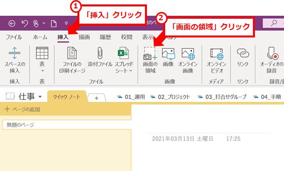 「挿入」クリック→「画面の領域」クリック