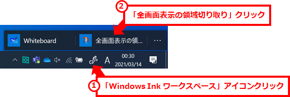 「Windows Ink ワークスペース」アイコンクリックし、「全画面表示の領域切り取り」クリック