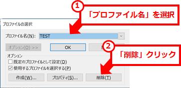 ①「プロファイル名」を選択、②「削除」クリック