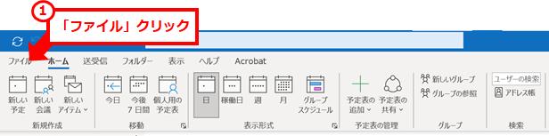 ①「ファイル」クリック