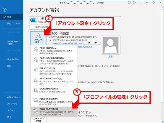 ②「アカウント設定」クリック、③「プロファイルの管理」クリック