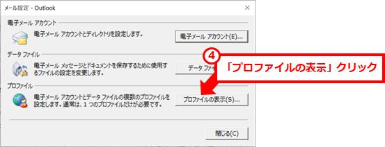④「プロファイルの表示」クリック