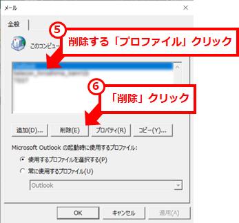 ⑤削除する「プロファイル」クリック、⑥「削除」クリック