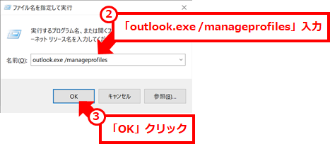 ②「outlook.exe /maanageprofailes」入力、③「OK」クリック
