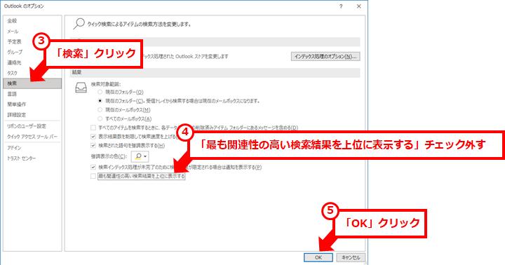 「Outlookのオプション」画面が開くので、「検索」をクリックし、「最も関連性の高い険悪結果を上位に表示する」のチェックを外し、「OK」をクリック。