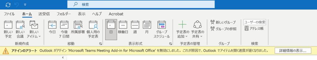 アドインのアラート Outlookがアドイン'Microsoft Teams Meeting Add-in for Microsoft Office'を無効にしました。これが原因で、Outlookでアイテムを開く速度が遅くなりました。