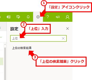 「設定」クリックし、キーワード入力ボックスに「上位」と入力し、検索結果として表示された「上位の検索結果」をクリック。