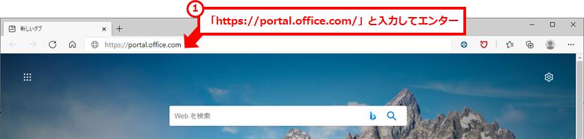 「https://portal.office.com/」と入力してエンター