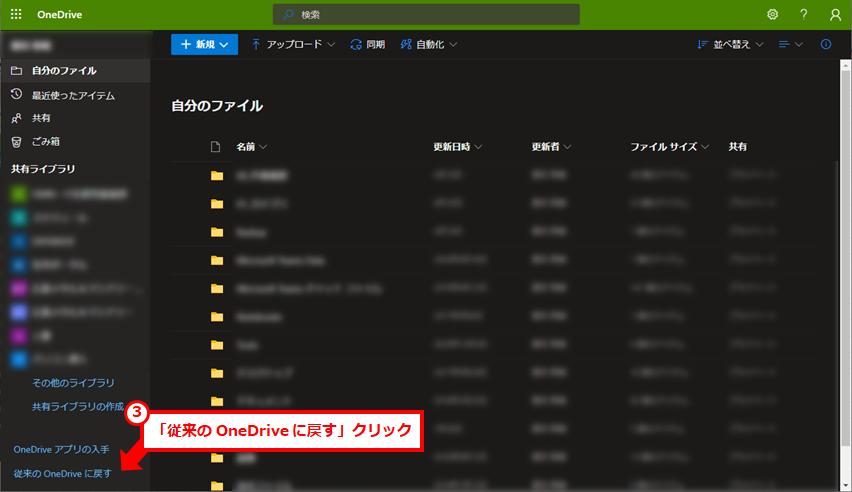 「従来の OneDrive に戻す」クリック