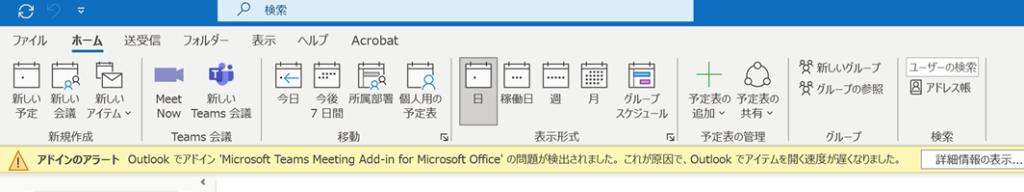 アドインのアラート Outlookでアドイン'Microsoft Teams Meeting Add-in for Microsoft Office'の問題が検出されました。これが原因で、Outlookでアイテムを開く速度が遅くなりました。