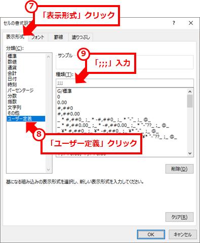「表示形式」→「ユーザー定義」を順にクリックし、「種類」に「;;;」(セミコロン3つ)入力