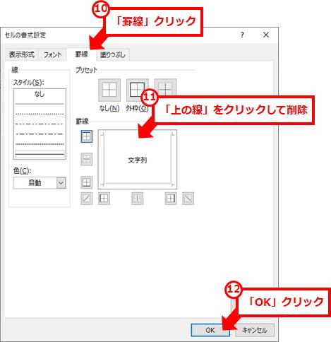 「罫線」タブをクリックし、「罫線」セクションの上の線をクリックして線を削除