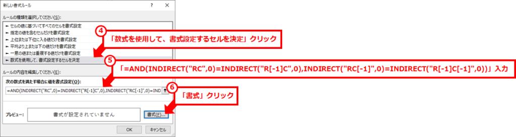 「数式を指定して、書式設定するセルを決定」を選択し、下記の式を入力し、「書式」クリック