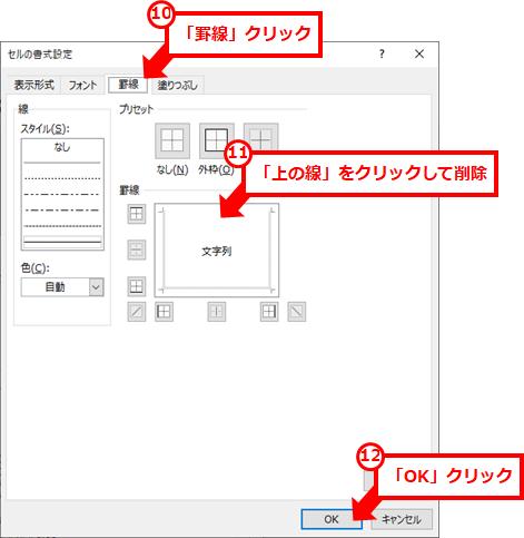 「罫線」タブをクリックし、「罫線」セクションの上の線をクリックして線を削除して、「OK」クリック