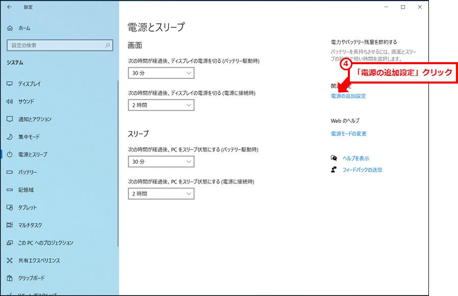 「電源の追加設定」クリック