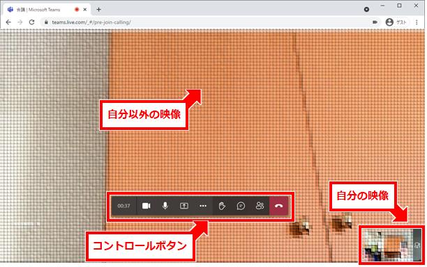 会議に参加が完了すると、下記のような画面になる。自分の映像は右下に表示される。