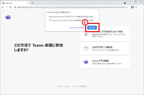 「Microsoft Teamsを開きますか?」というメッセージが表示されたら、「キャンセル」をクリック
