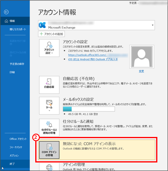 「COM アドインの管理」クリック