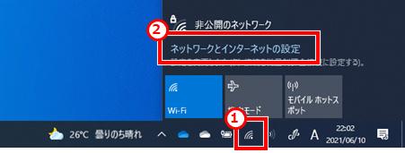 ネットワークアイコン → 「ネットワークとインターネットの設定」を順にクリック