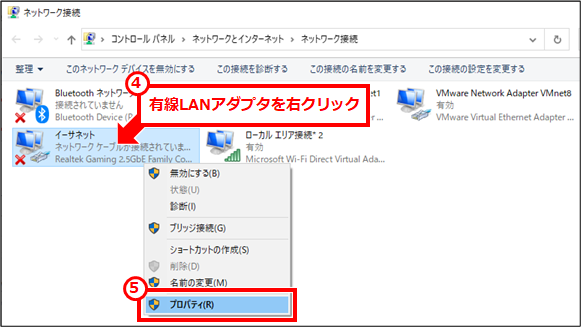有線LANのアダプタ(有線LANの差し込み口のマークが目印)を右クリックし、「プロパティ」クリック