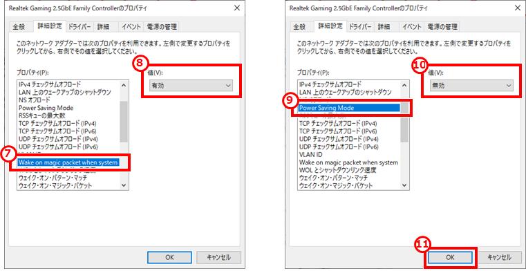「Wake on magic packet when system」選択し「有効」に変更、「Power Saving Mode」選択し、「無効」に変更
