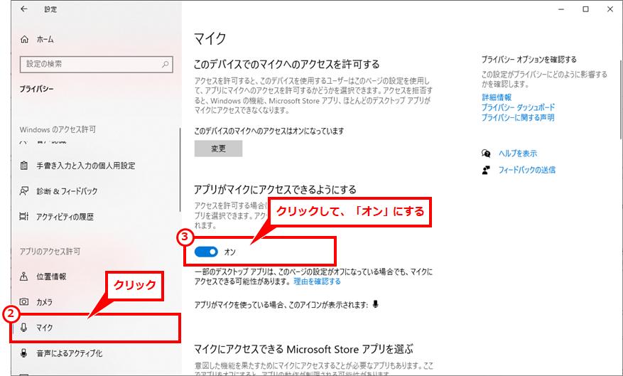 「マイク」クリックし、「アプリがマイクにアクセスできるようにする」セクション内のスイッチが「オフ」になっていれば、クリックして「オン」に変更する