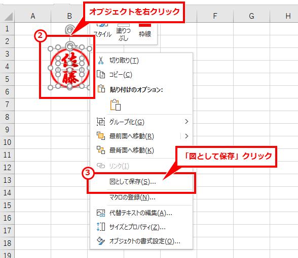 選択したオブジェクトを右クリックし、「図として保存」クリック