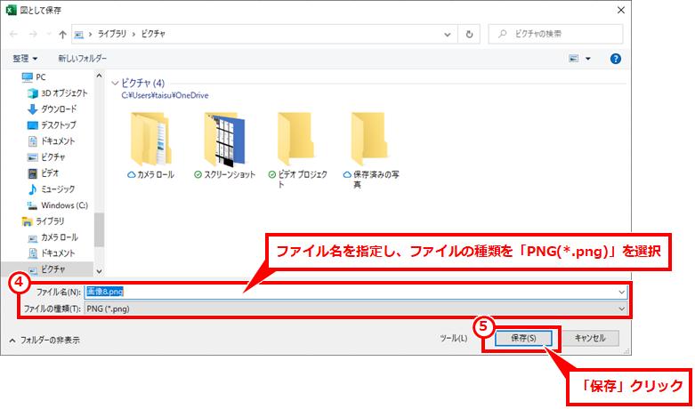 画像を保存する場所を指定し、「ファイルの種類」で「PNG(*.png)」を選択し、「保存」クリック