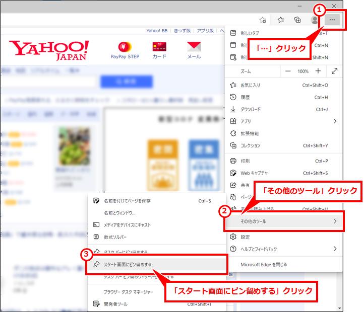 1「…」→「その他のツール」→「スタート画面にピン留めする」を順にクリック