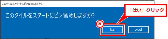 「はい」クリック
