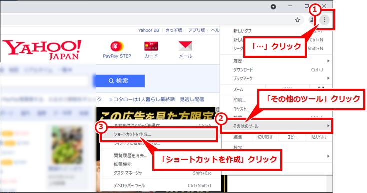 「…」→「その他のツール」→「ショートカットの作成」を順にクリック