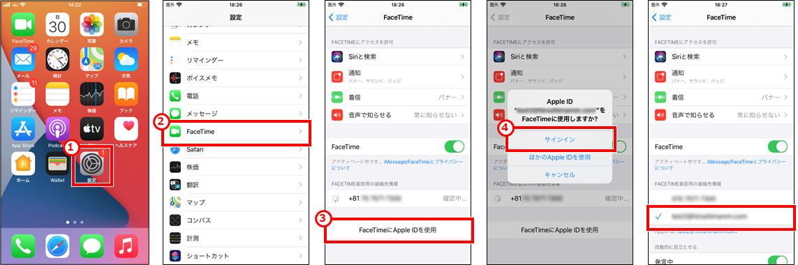 AppleIDを登録してもFaceTimeは有効になっていないため、「設定」アプリを開き登録したAppleIDでFaceTimeを有効にする。