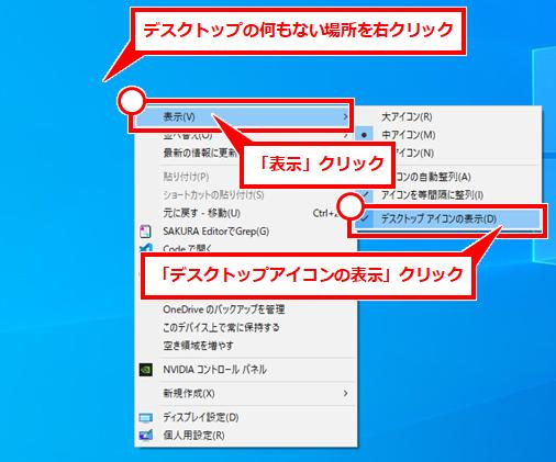 デスクトップを右クリックし、「表示」→「デスクトップアイコンの表示」を順にクリック