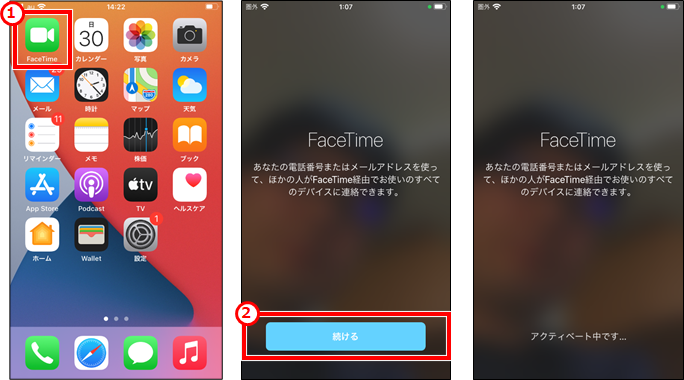 FaceTimeを起動すると、初回のみアクティベート処理があるため、少し時間がかかる。Wi-Fiがつながる状態で待機すれば1分程度で使用可能な状態になる。
