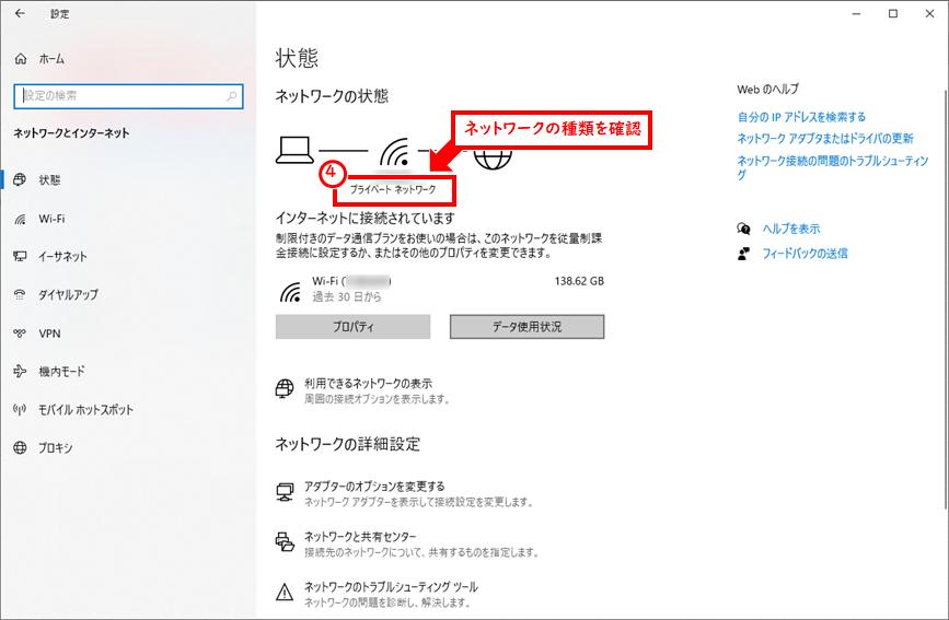 「ネットワークの状態」セクションの下記の場所にネットワークプロファイルが表示されている