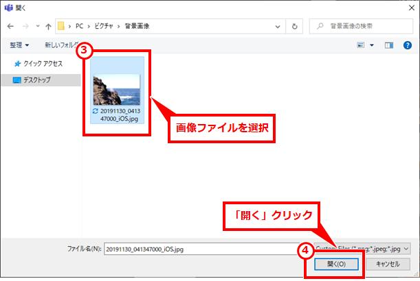 ③画像ファイルを選択→④「開く」クリック