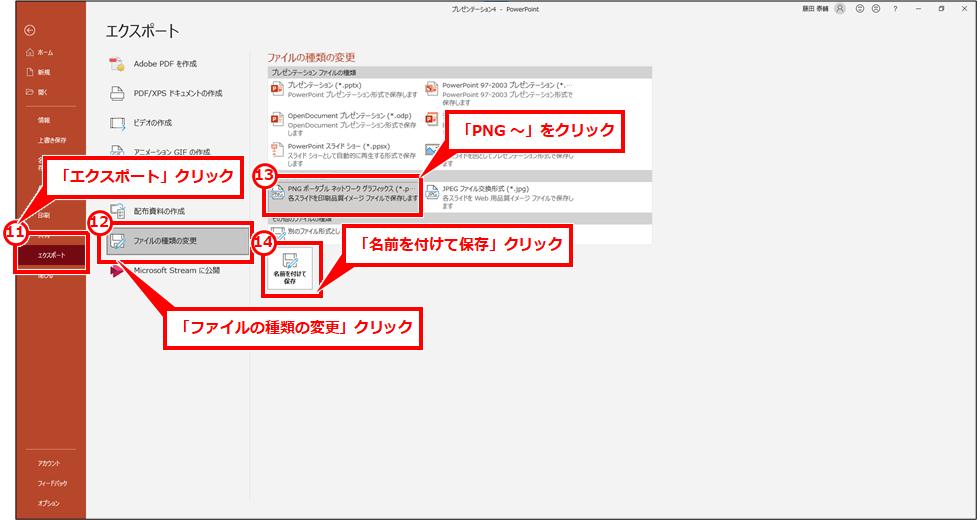 ⑪「エクスポート」クリック→⑫「ファイルの種類の変更」クリック→⑬「PNG ~」クリック→⑭「名前を付けて保存」クリック