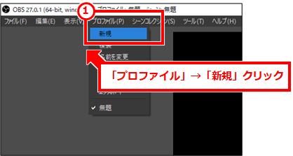 「プロファイル」→「新規」クリック