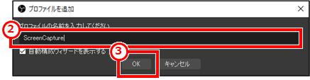 「プロファイル名」を入力し「OK」クリック。ここでは、「ScreenCapture」を入力しよう。