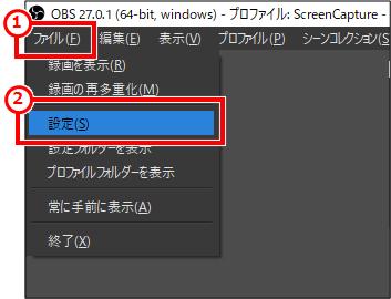 「ファイル」→「設定」クリック