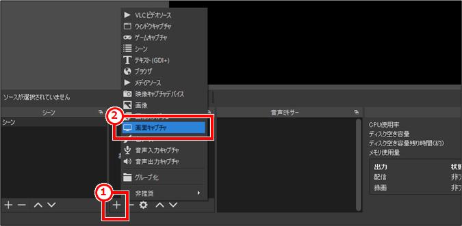 画面左下のソースボックスの「+」→「画面キャプチャ」クリック