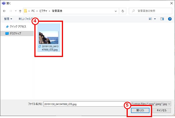 ④画像ファイルを選択→⑤「開く」クリック
