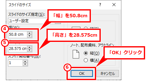 ④「幅」を50.8cm→⑤「高さ」を28.575cm→⑥「OK」クリック