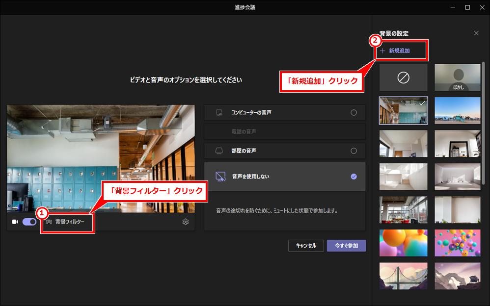 ①「背景フィルター」クリック→②「新規追加」クリック