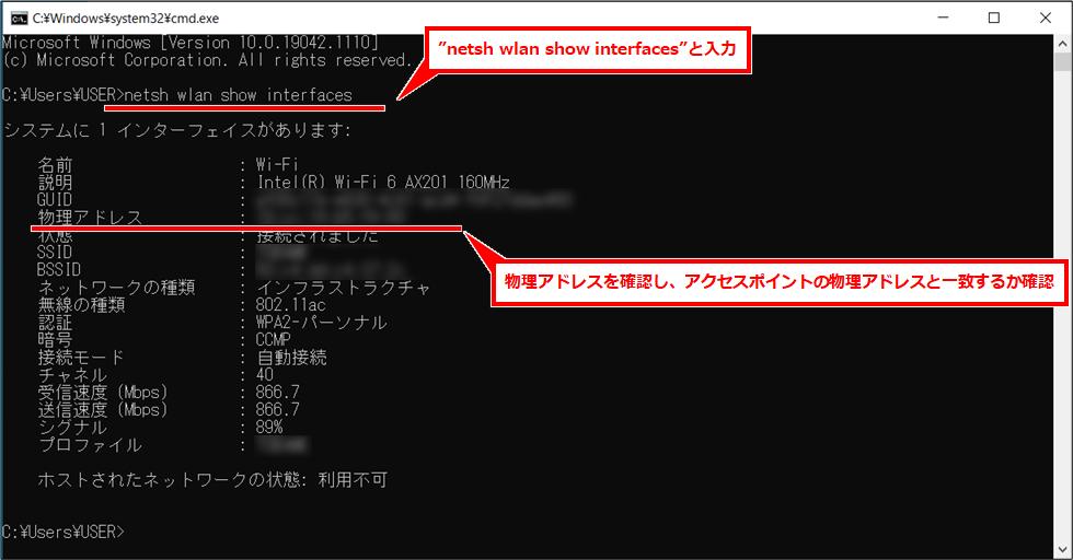「netsh wlan show interfaces」と入力しエンターキーを押下。「物理アドレス」を確認し、アクセスポイントの物理アドレスと一致するかを確認する。