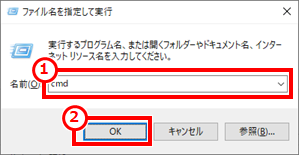 "Windows + R を同時に押し、""cmd""と入力して、「OK」クリック"