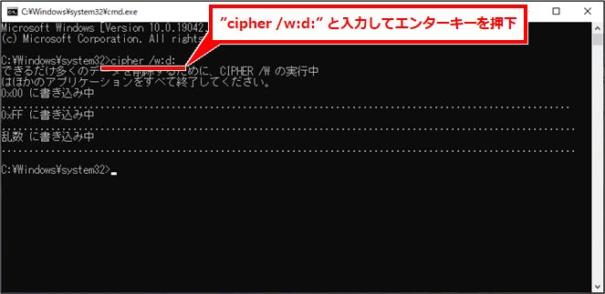 """""""cipher /w:d:"""" と入力してエンターキーを押下"""