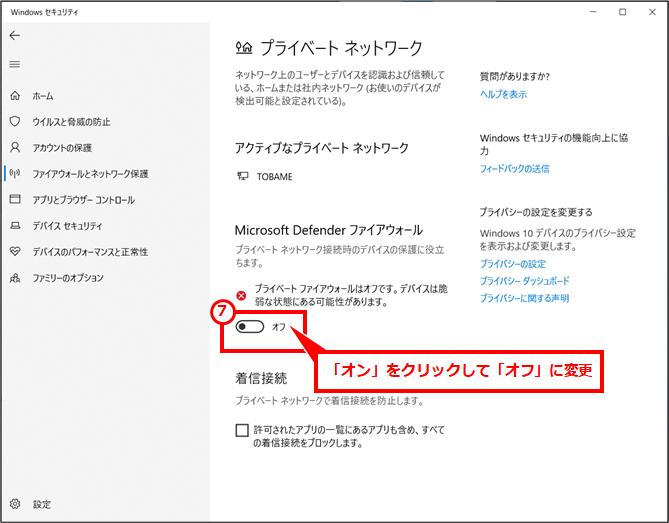 「Microsoft Defender ファイアウォール」の「オン」をクリックして「オフ」に変更