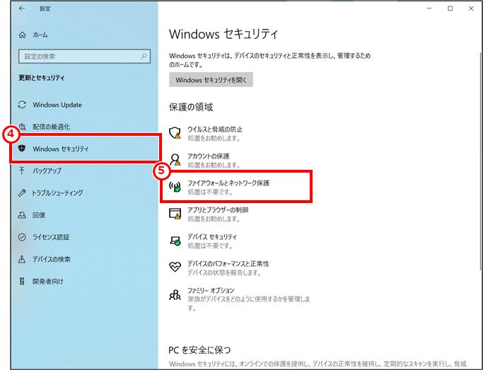 「Windows セキュリティ」→「ファイアフォールとネットワーク保護」を順にクリック